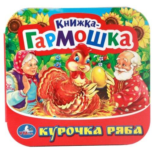 Курочка РябаКниги для малышей<br>