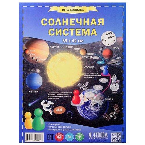 Купить Настольная игра ГеоДом Солнечная система. Игра-ходилка, Настольные игры