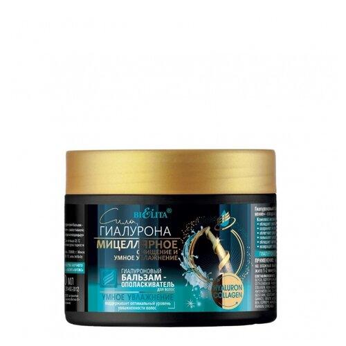 Bielita бальзам-ополаскиватель Сила гиалурона для волос гиалуроновый мицеллярное очищение и умное увлажнение, 300 мл недорого
