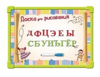 Доска для рисования детская TONG DE 6114-2R