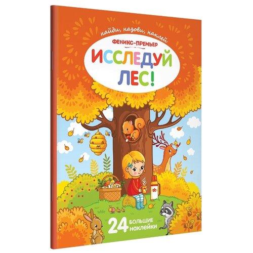 Фото - Книжка с наклейками Исследуй лес! книжка с наклейками лес