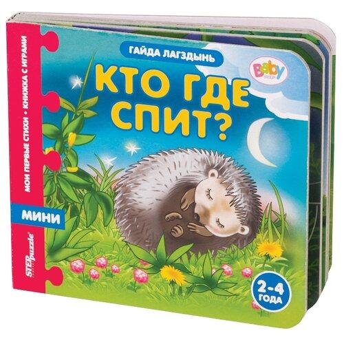 Купить Step puzzle Книжка-игрушка Мои первые стихи. Кто где спит?, Книжки-игрушки