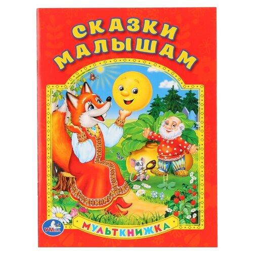 Купить Сказки малышам, Умка, Книги для малышей
