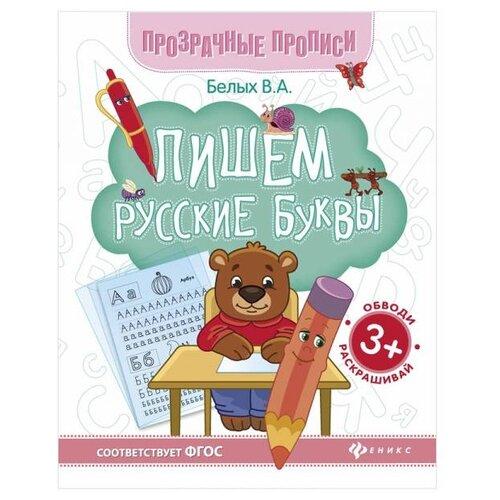 Купить Белых В. Пишем русские буквы: книга-тренажер. 4-е издание , Феникс, Учебные пособия