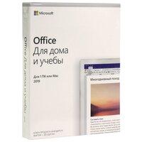 Программа Microsoft Офисное приложение MS Office Home and Student 2019 Rus Medialess коробка 79G-05075