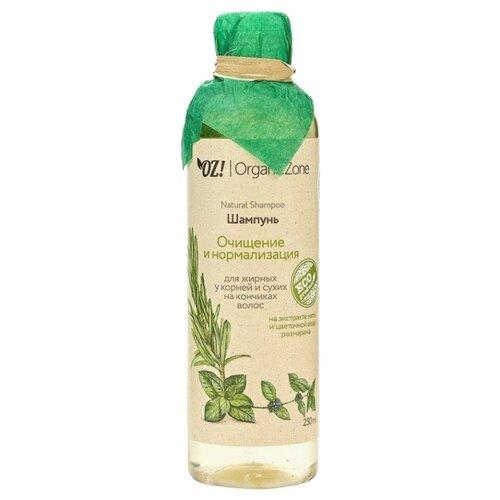 Купить OZ! OrganicZone шампунь Очищение и нормализация для жирных у корней у сухих на кончиках волос, 250 мл