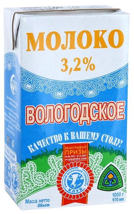 Молоко Северное молоко Вологодское ультрапастеризованное 3.2%, 0.97 л
