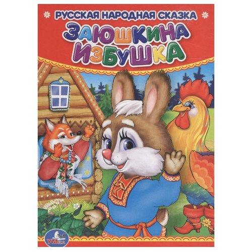 Купить Русская народная сказка. Заюшкина избушка, Умка, Книги для малышей