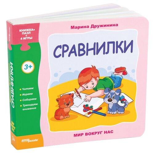 Купить Step puzzle Книжка-игрушка Мир вокруг нас. Сравнилки, Книжки-игрушки