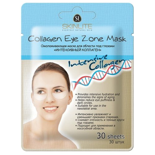 Skinlite Омолаживающая маска для области под глазами Интенсивный коллаген (30 шт.) маска водородная вода нано коллаген 30 шт