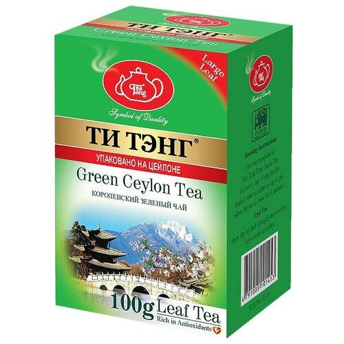 Чай зеленый Ти Тэнг Королевский, 100 г чай черный ти тэнг platinum f b o p 200 г
