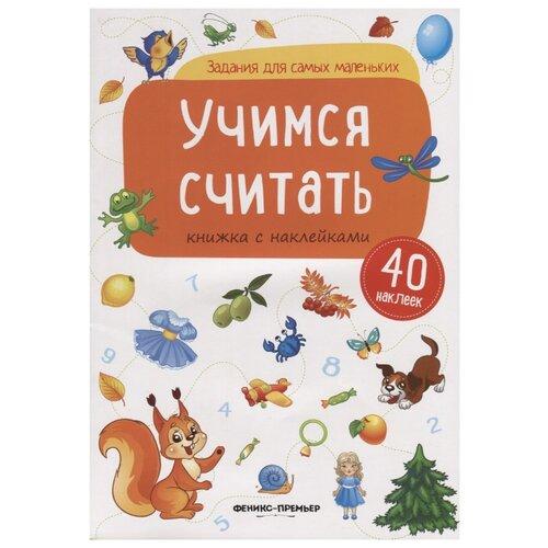 Купить Задания для самых маленьких. Учимся считать: книжка с наклейками, Феникс, Учебные пособия