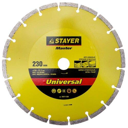 Диск алмазный отрезной 230x22.2 STAYER Master 36671-230 1 шт.Диски отрезные<br>