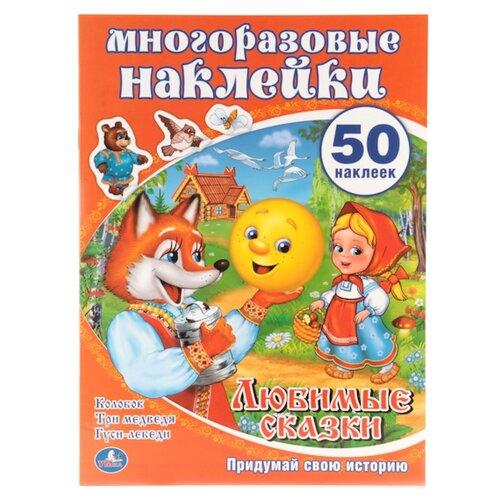 Книжка с многоразовыми наклейками Любимые сказкиКнижки с наклейками<br>
