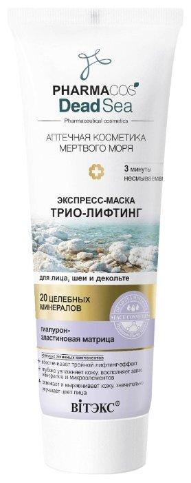 Витэкс Pharmacos Dead Sea экспресс-маска Трио-Лифтинг для лица шеи и декольте