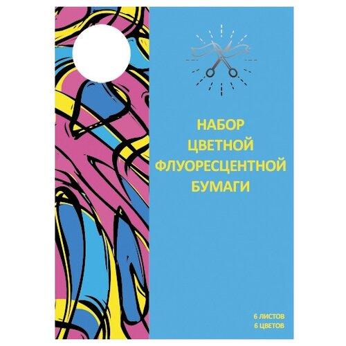 Цветная бумага флуоресцентная Paper Art Неон Графика Канц-Эксмо, 20x28 см, 6 л., 6 цв.Цветная бумага и картон<br>
