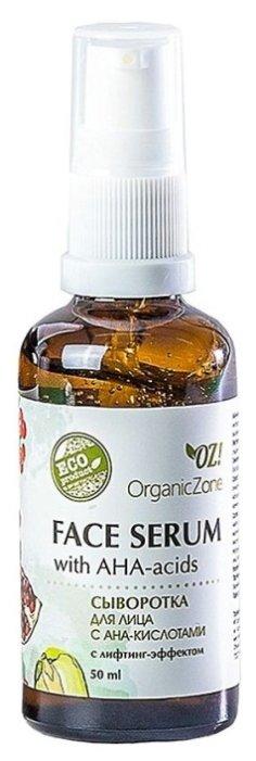 OZ! OrganicZone Сыворотка для лица с