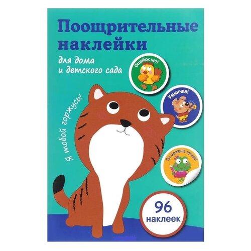 Купить Стрекоза Поощрительные наклейки для детского сада и школы Котенок, зеленый, 96 шт. (9155), Наклейки