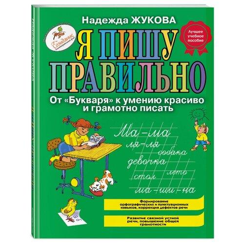 Купить Жукова Н.С. Я пишу правильно, От Букваря к умению красиво и грамотно писать , ЭКСМО, Учебные пособия