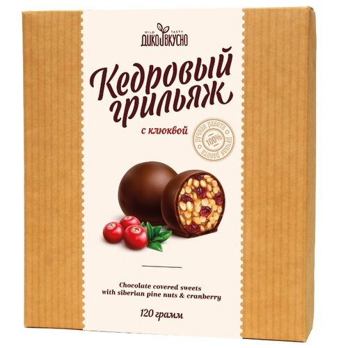 кедровый грильяж сибирские афины с вишней 125 г Набор конфет Дико вкусно Кедровый грильяж с клюквой 120 г