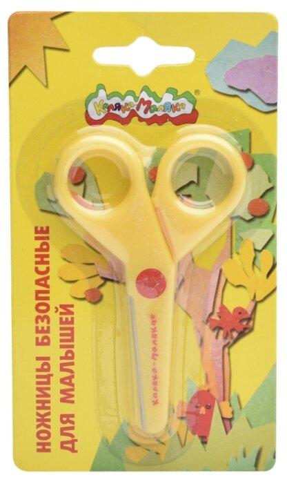 Ножницы безопасные для малышей, 9 см