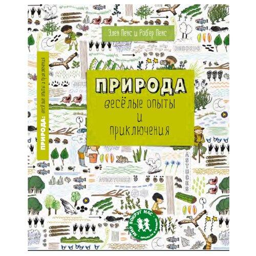 Пенс Э. Природа. Веселые опыты и приключенияПознавательная литература<br>