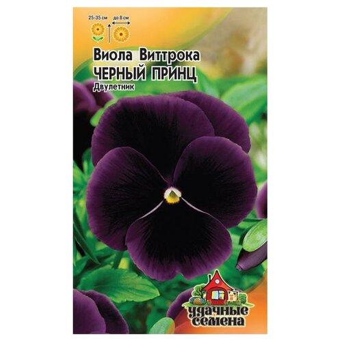 Семена Гавриш Удачные семена Виола Черный принц, Виттрока (Анютины глазки) 0,1 г, 10 уп.