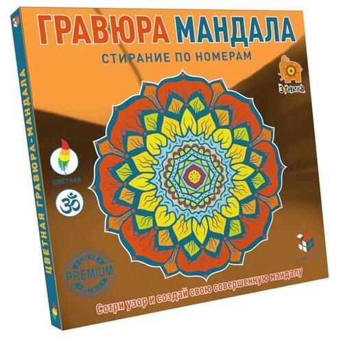 Купить Гравюра Smart Gift Мандала (978-590607-9-718) цветная основа, Гравюры