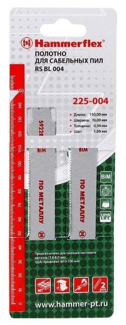 Пильное полотно для сабельной пилы Hammer S922BF 2 шт.