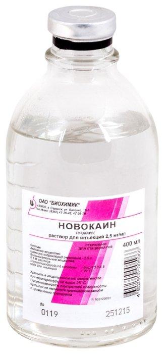 Новокаин р-р д/ин. 0,25% 400мл №1