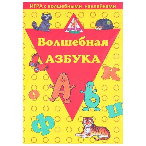 Настольная игра Нескучные игры Волшебная азбука настольная игра ходилкаумные игры азбука три кота