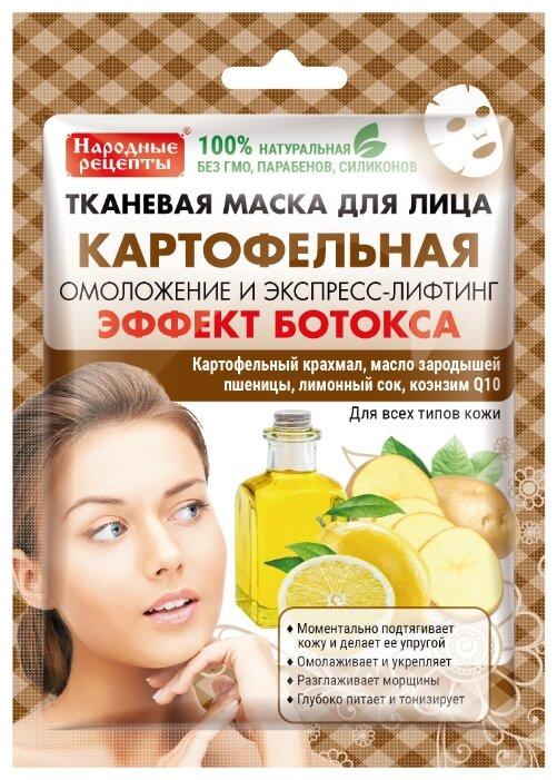 Народные рецепты тканевая маска Картофельная