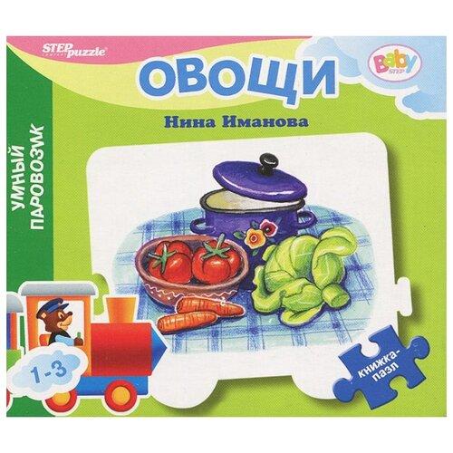 Купить Step puzzle Книжка-игрушка Умный Паровозик. Овощи, Книжки-игрушки