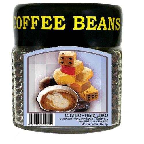 цена на Кофе в зернах Блюз Сливочный Джо, ароматизированный, стеклянная банка, арабика, 150 г