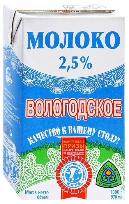 Молоко Северное молоко Вологодское ультрапастеризованное 2.5%, 970 мл