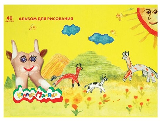 Альбом для рисования Каляка-Маляка 29.7 х 21 см (A4), 100 г/м², 40 л.