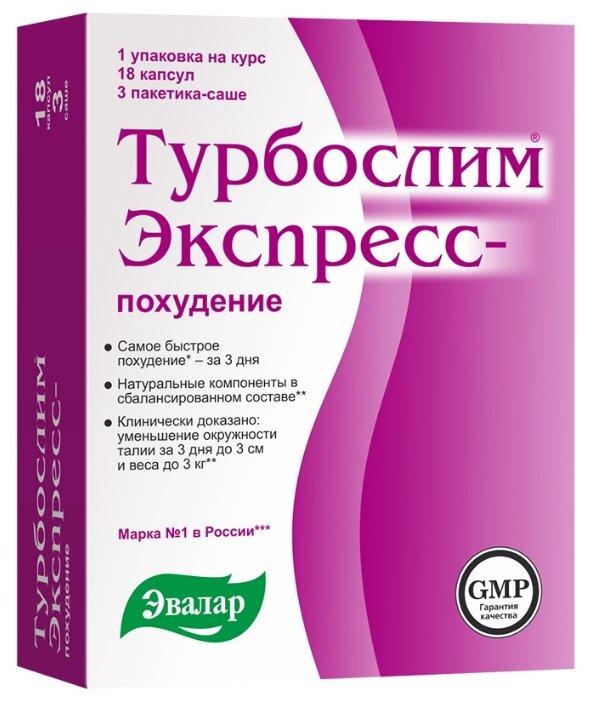 Турбослим экспресс-похудение капсулы 18 шт., саше 3 шт. — купить по выгодной цене на Яндекс.Маркете