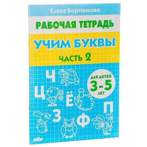 Купить Бортникова Е. Ф. Рабочая тетрадь для детей 3-5 лет. Учим буквы. Часть 2 , Литур, Учебные пособия