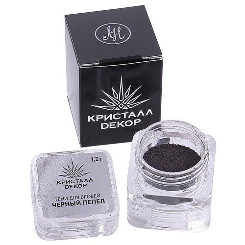 Кристалл Декор Тени для бровей черный пепел  - Купить