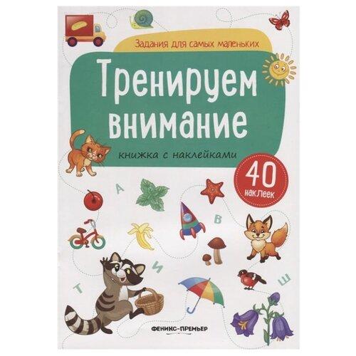 Задания для самых маленьких. Тренируем внимание: книжка с наклейками, Феникс, Учебные пособия  - купить со скидкой