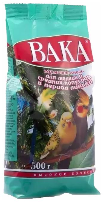 Корм Вака ВК для мелких и средних попугаев в период линьки (500 г, )