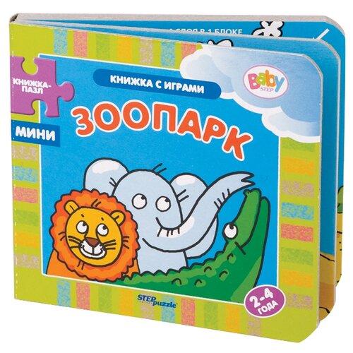 Step puzzle Книжка-игрушка Зоопарк step puzzle книжка игрушка книжная ярмарка снегурочка