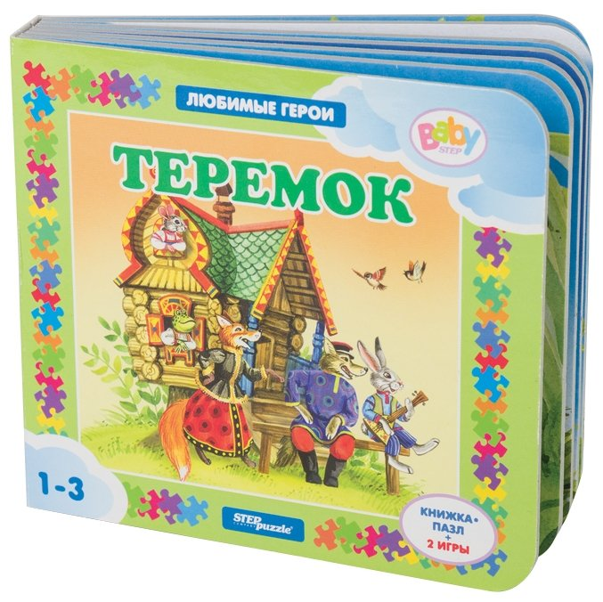 Step puzzle Книжка-игрушка Любимые герои. Теремок
