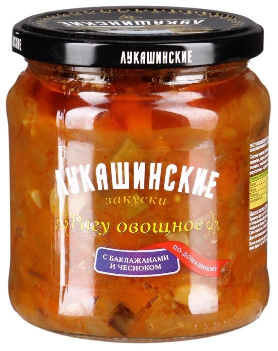 Рагу овощное с баклажанами и чесноком по-домашнему ЛУКАШИНСКИЕ стеклянная банка 450 г