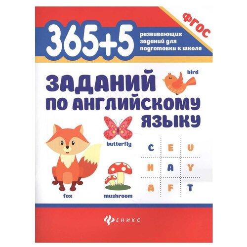 Фото - Степанов В.Ю. 365 + 5 заданий по английскому языку. 2-е издание. ФГОС степанов в ю 365 5 заданий по английскому языку фгос