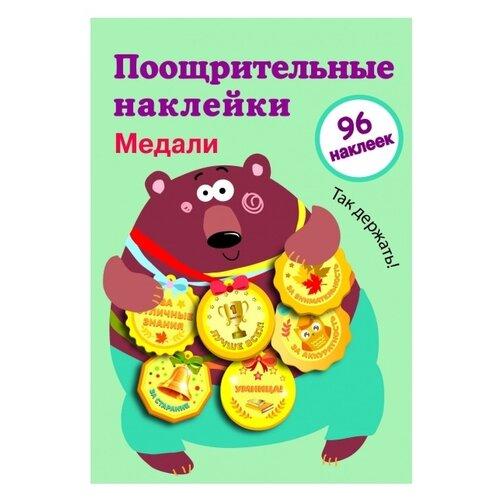 Стрекоза Поощрительные наклейки для школы Медали, выпуск 1, 96 шт. (9406)