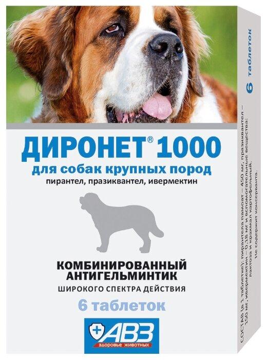 Агроветзащита Диронет 1000 таблетки для собак крупных пород