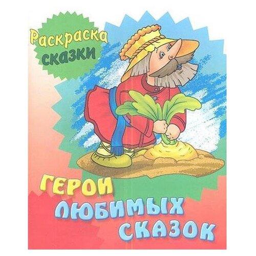 Интерпрессервис Раскраска-сказки. Герои любимых сказок недорого