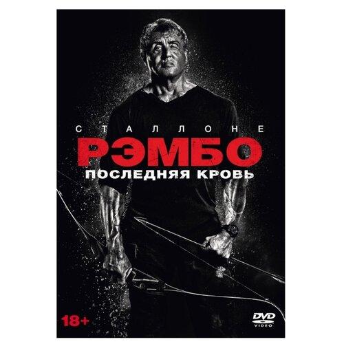 Рэмбо: Последняя кровь DVD-video (DVD-box) + 5 карточек, буклет королевские каникулы м ф бонус доп материалы dvd video dvd box