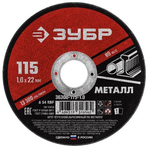Диск отрезной 115x1x22 ЗУБР Мастер 36300-115-1.0 1 шт.